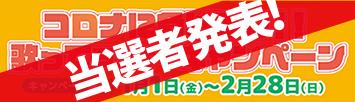 コロナに負けるな!!歌ってラッキーキャンペーン/1月1日から開催!