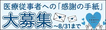 2020年度「カラオケ文化の日」事業/医療従事者への「感謝の手紙」大募集!